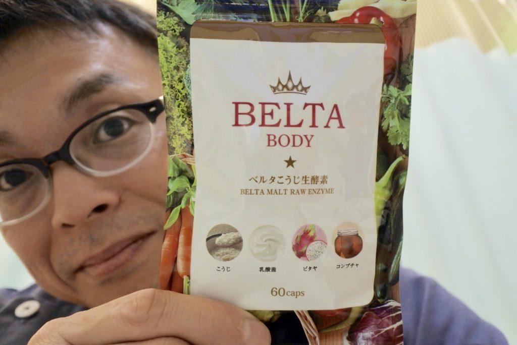 「ベルタこうじ生酵素」の効果的な飲み方と3ヶ月ダイエット効果の口コミ