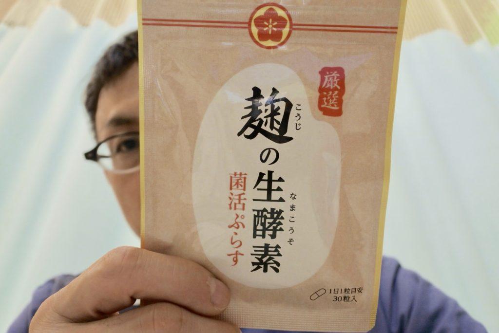 【麹の生酵素 菌活ぷらす】の口コミ!ダイエットに効く!実践口コミ