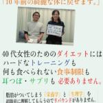 ダイエットのことなら大阪八尾市の杉本接骨鍼灸院。リバウンドしないダイエットのことならお任せください