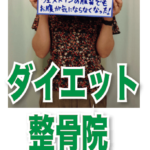 【産後のダイエット】東大阪市「整骨院で、子づれでもダイエットできる?」