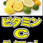 【糖質制限にビタミンCの効果】