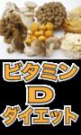 【ビタミンDのサプリメントの効果】ダイエットにも、骨の強化にも!