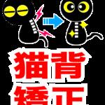 【猫背で腰痛の症状が悪化】猫背矯正で腰痛改善の7つのメリット