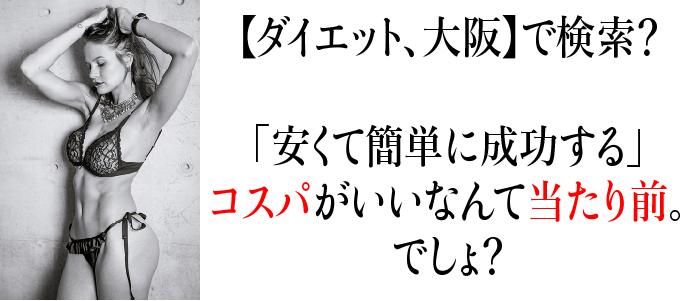 大阪のコスパ最強のダイエットを体験してみた結果の口コミ!